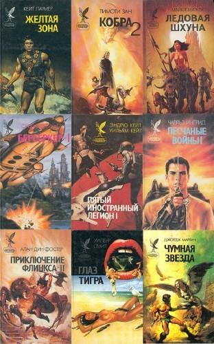 Юмористическая зарубежная фантастика лучшие книги